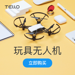 特洛Tello-玩具无人机