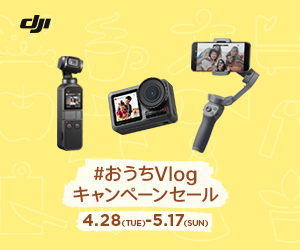 DJI、Osmo PocketやOsmo Mobile 3などVlog関連製品が最大19,910円オフの「#おうちVlogキャンペーンセール」開催中(5/17まで)